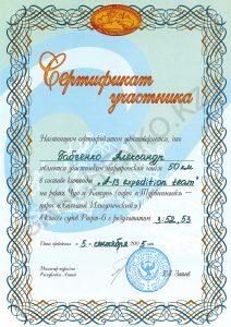 Сертификат участника марафонской гонки