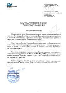 Благодарственное письмо от фонда Винокурова