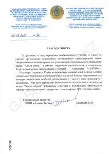 """Благодарственное письмо от ГНПП """"Алтын-Эмель"""""""