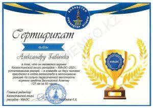 Сертификат рекорда в седле велосипеда по пересеченной местности