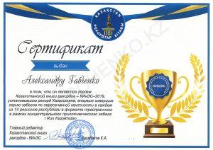 Сертификат рекорда I Run Kazakhstan