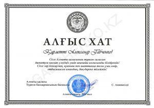 Благодарность от руководителя Управления туризма акимата Алматы