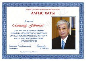 Благодарственное письмо от президента Республики Казахстан