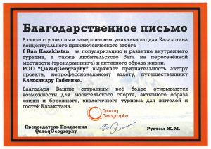 Благодарственное письмо от Qazaq Geography