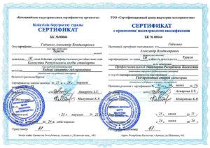 Сертификат о присвоении Александру Габченко квалификации гид-проводник второй категории, проф.стантарта Республики Казахстан