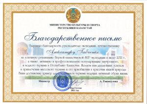Благодарность от министра культуры и спорта А. Раимкуловой.